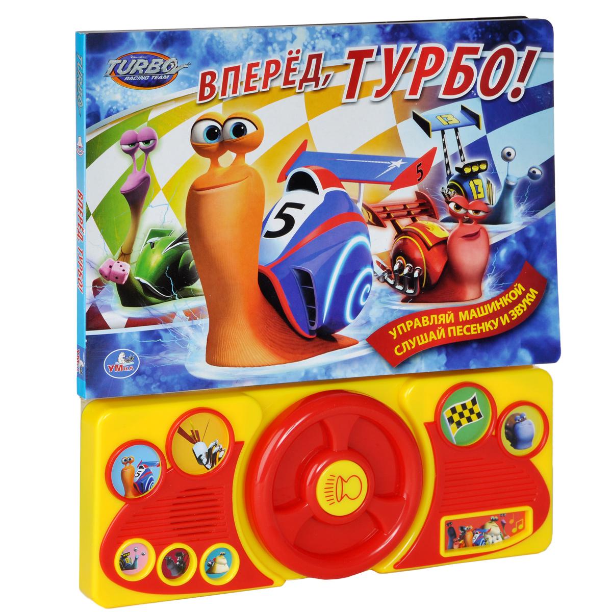 Вперед, Турбо! Книжка-игрушка
