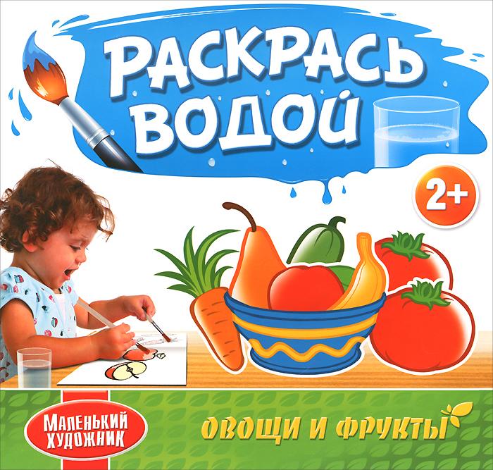 Овощи и фрукты. Раскрась водой.