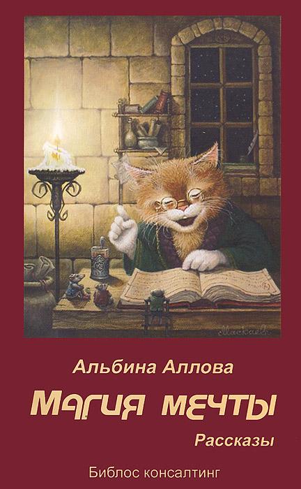 Магия мечты. Рассказы