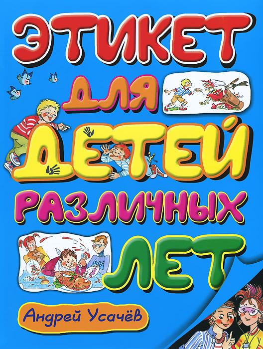 Этикет для детей различных лет