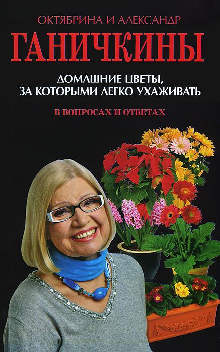 Домашние цветы, за которыми легко ухаживать