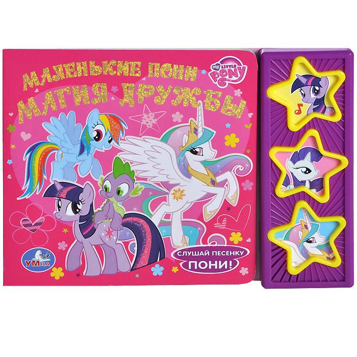 Маленькие пони. Магия дружбы. Книжка-игрушка