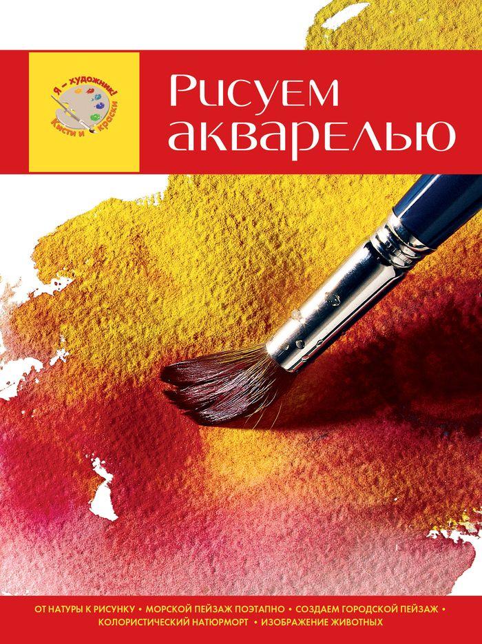 Рисуем акварелью