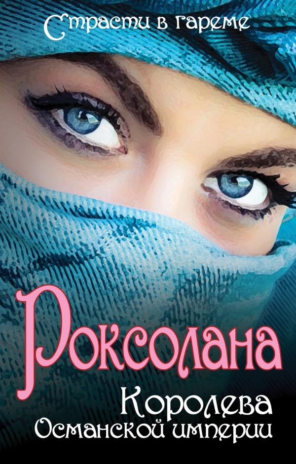 Роксолана. Королева Османской империи