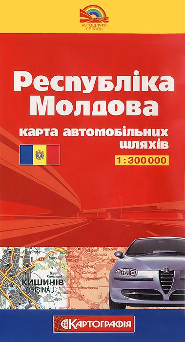 Республика Молдова. Карта автомобильных дорог.