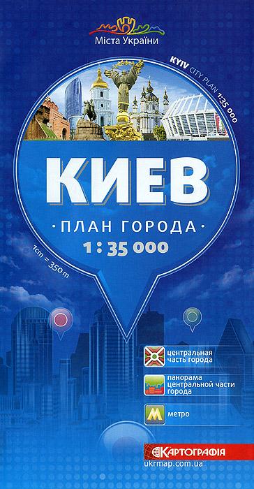 Киев. План города.