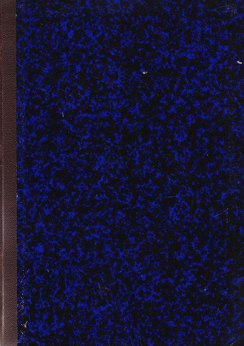 Opern und oratorien im Klavier-AuszugОС27728Лейпциг, издание начала ХХ века. C. F. Peters. Владельческий переплёт. Сохранность хорошая. Оперы и оратории в вокальной партией для фортепиано. С текстом.