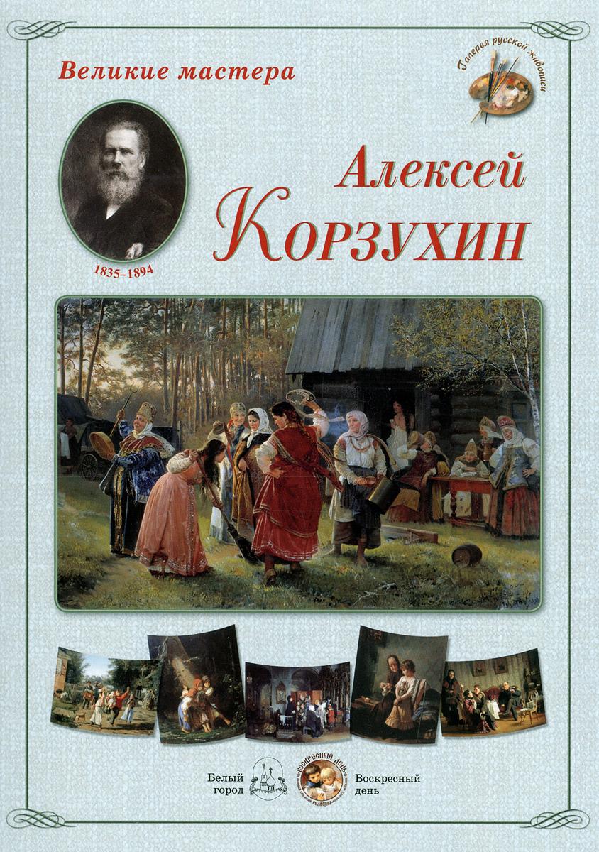 Великие мастера. Алексей Корзухин (набор из 24 репродукций)