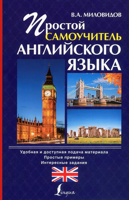 Простой самоучитель английского языка ( 978-5-17-083980-3 )