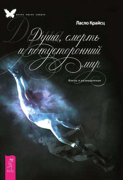 Астродиагностика. Практическое целительство. Сыны Перуна. Душа, смерть и потусторонний мир (комплект из 4 книг)