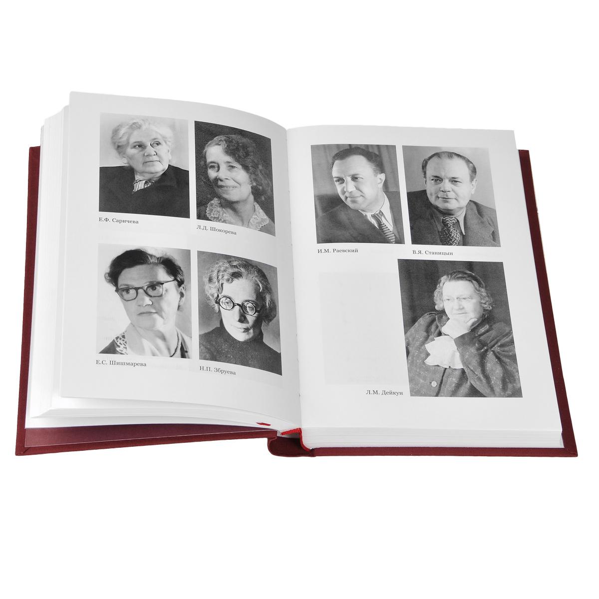 ГИТИС в портретах и лицах. В 2 томах (комплект из 2 книг)