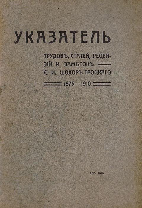 Указатель трудов, статей, рецензий и заметок С. И. Шохор-Троцкого 1875-1910