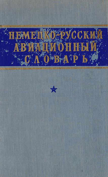 Немецко-русский авиационный словарь