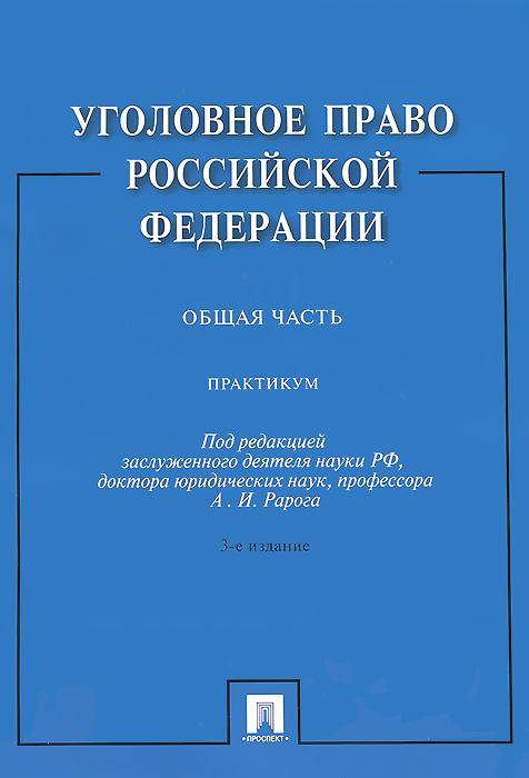 Уголовное право Российской Федерации. Практикум. Общая часть