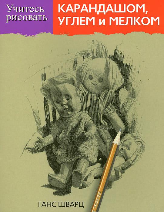 Учитесь рисовать карандашом, углем и мелком