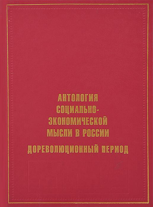 Антология социально-экономической мысли в России. Дореволюционный период