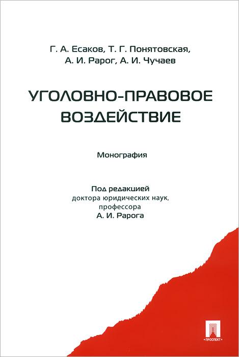 Г. А. Есаков, Т. Г. Понятовская, А. И. Рарог, А. И. Чучаев Уголовно-правовое воздействие