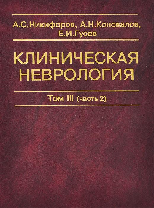 Клиническая неврология. В 3 томах. Том 3 (часть 2). Основы нейрохирургии