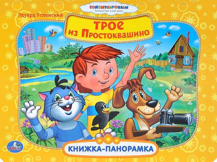 Трое из Простоквашино. Книжка-панорамка