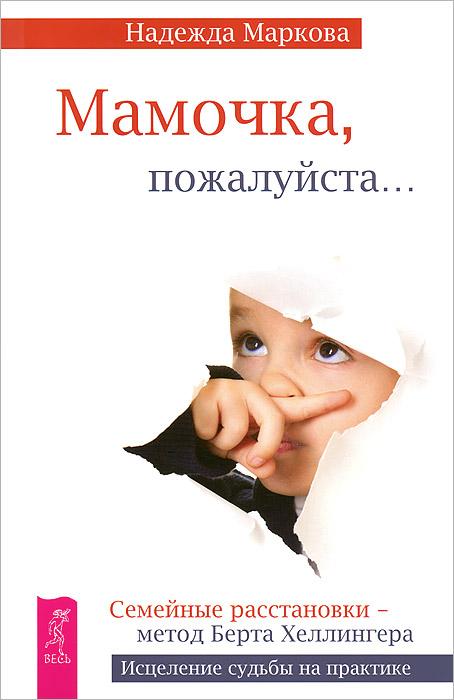 Как воспитать в себе хорошего родителя. Мамочка, пожалуйста. Воспитание по-новому (комплект из 3 книг)