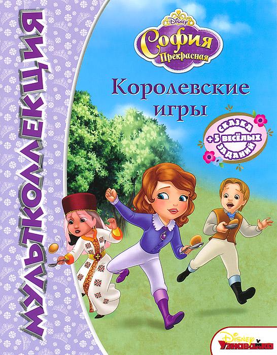 София Прекрасная. Королевские игры