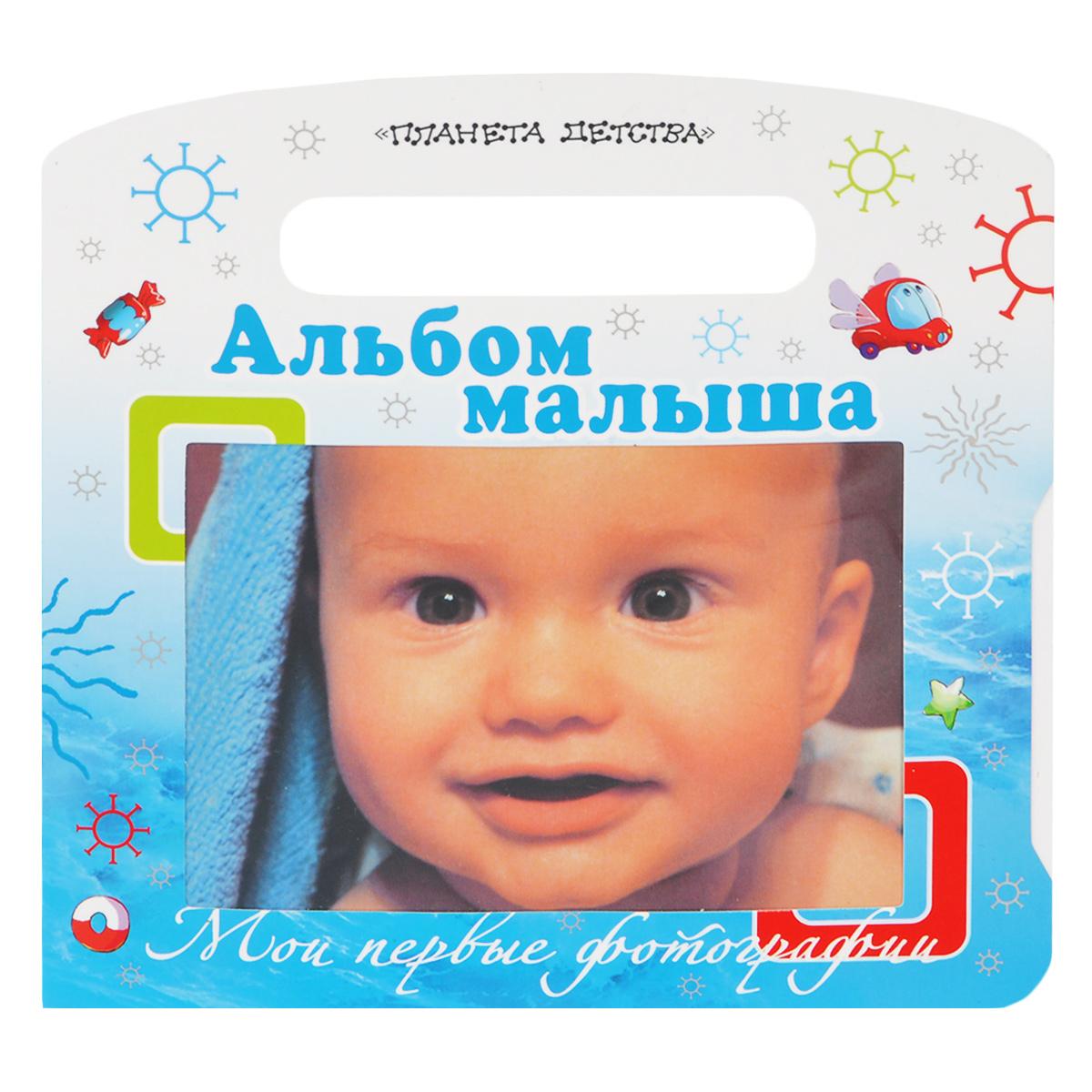 Мои первые фотографии. Альбом малыша ( 978-5-271-40545-7 )