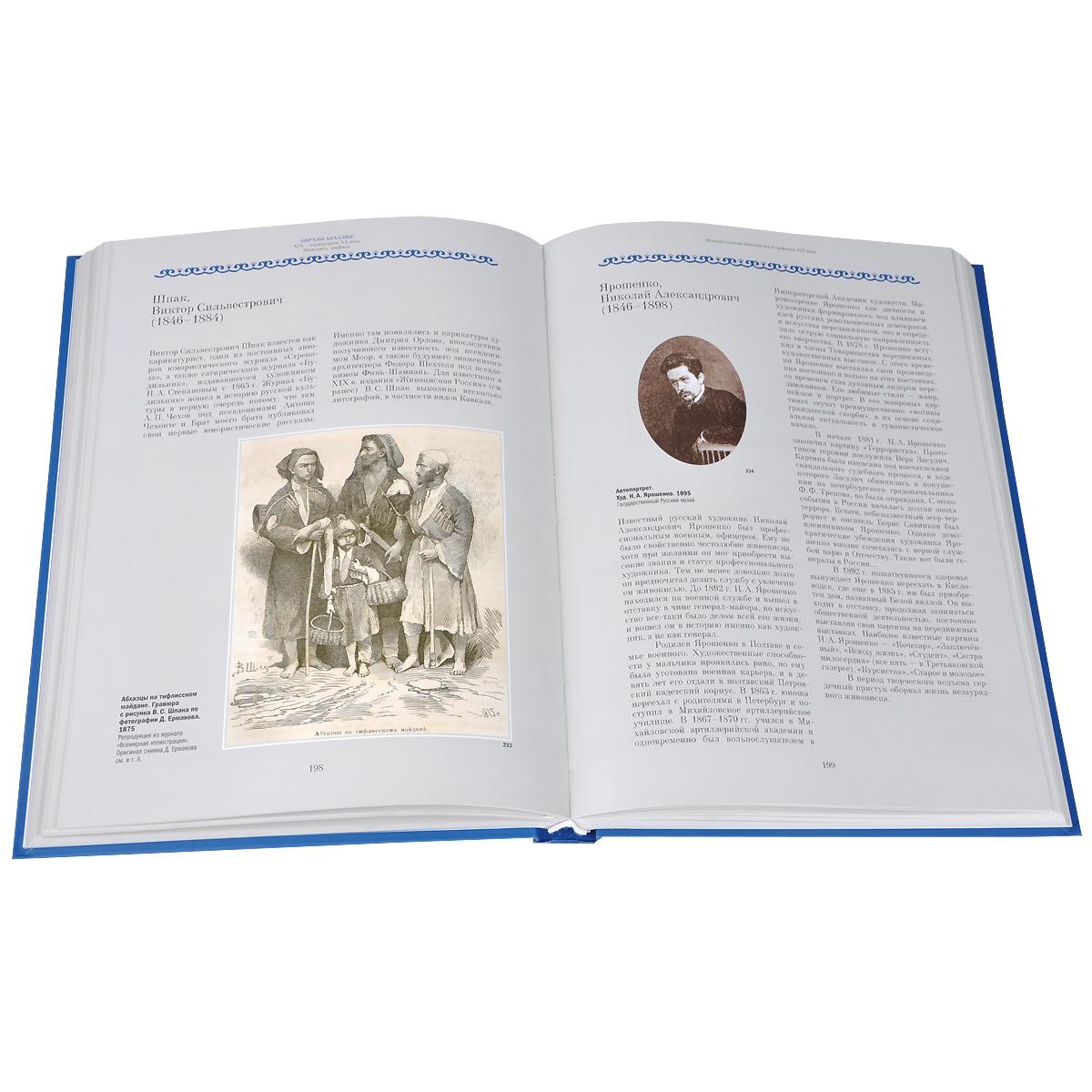 Образы Абхазии. XIX - первая треть XX века (комплект из 3 книг)