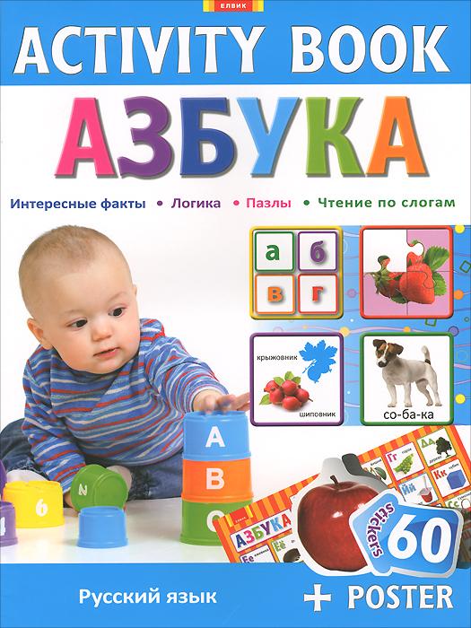 Азбука (+ постер)