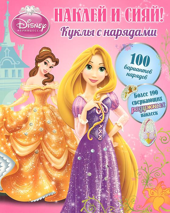 Принцессы. Наклей и сияй! Куклы с нарядами. Развивающая книжка с наклейками