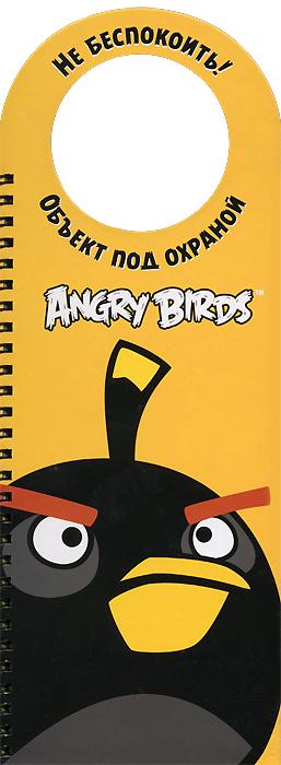 Angry Birds. Не беспокоить! Объект под охраной