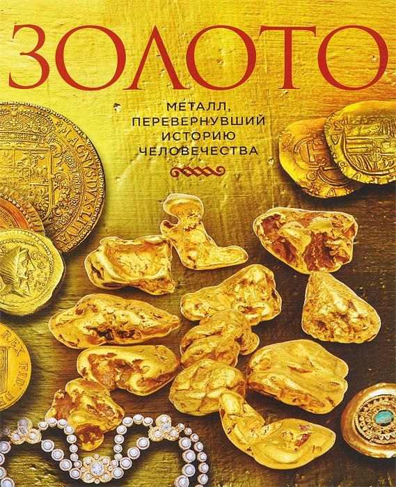 Золото ( 978-5-699-59704-8 )