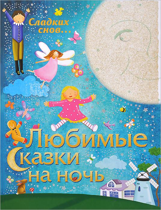 Любимые сказки на ночь12296407В этой книге двадцать семь сказок, которые родители могут прочитать детям на ночь, чтобы сны их были сладкими и добрыми! Среди них есть и старинные, и новые, поэтому на этих страницах дети и родители найдут всех самых любимых героев: вовсе не злых драконов, принцесс, зверей и даже пиратов! Благодаря великолепным иллюстрациям книга ещё больше понравится как детям, так и взрослым. Пересказ М.Н.Тарловского.