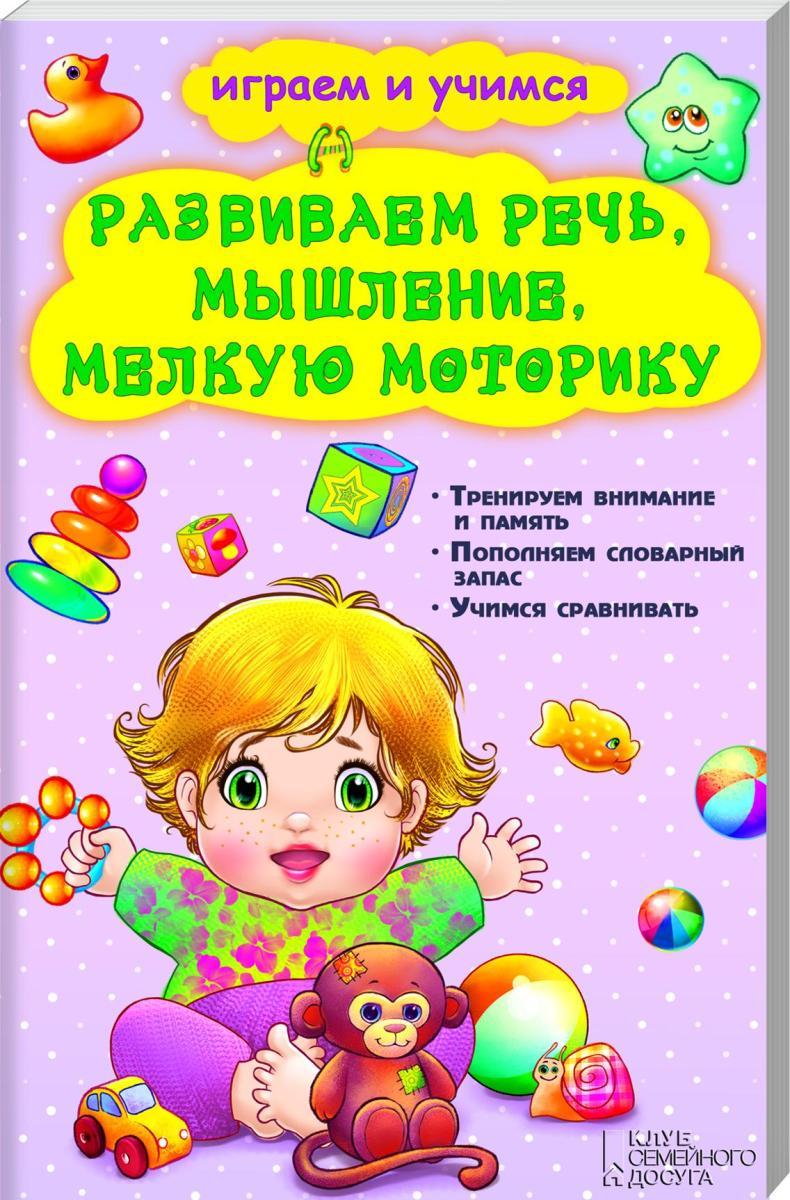Развиваем речь, мышление, мелкую моторику12296407Книги серии «Играем и учимся» адресованы всем мамам и папам, которые хотят открыть перед своими малышами новые возможности. Чтобы добиться успеха, важно начать занятия как можно раньше, ведь маленькие дети обладают способностью быстро учиться. Главное - подать им новые знания в интересной игровой форме. Увлекательные упражнения, веселые игры и пальчиковая гимнастика помогут малышам научиться читать, разовьют мелкую моторику, координацию движений, способность к восприятию новой информации, активную речь, мышление, память, внимание и подарят радость общения с родителями.