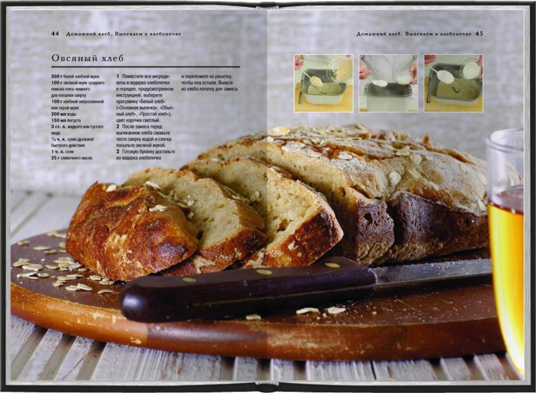 Домашний хлеб. Выпекаем в хлебопечке