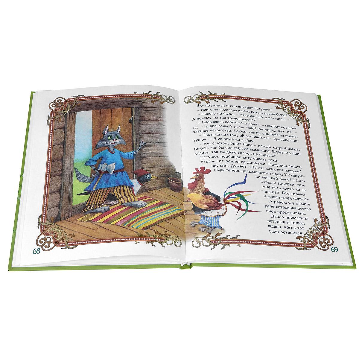 Сказки из лукошка