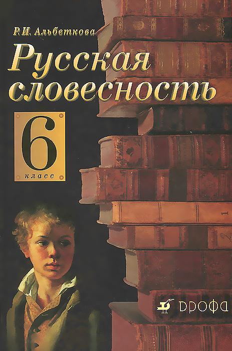 Русская словесность. 6 класс. Учебное пособие