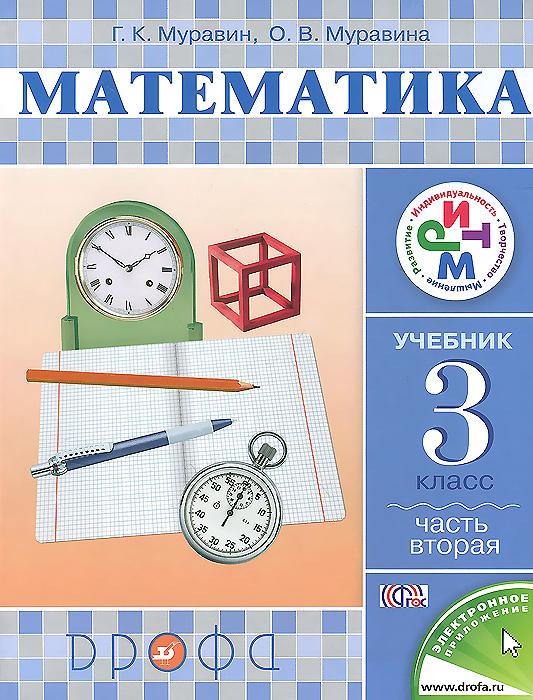 Математика. 3 класс. Учебник. В 2 частях. Часть 2
