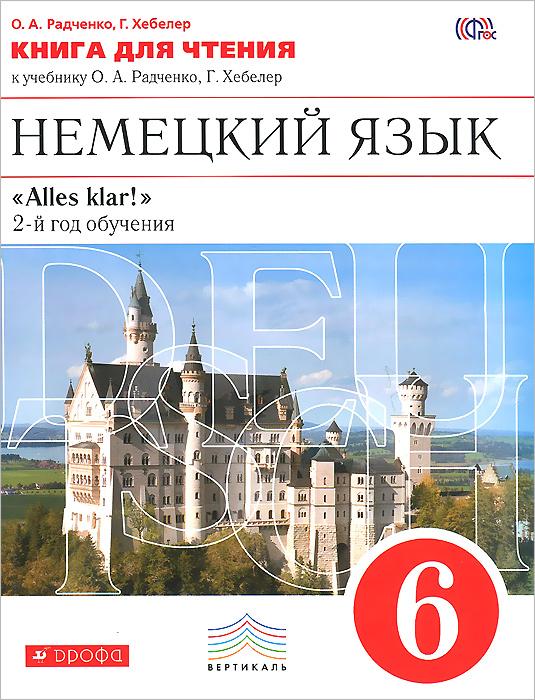 Немецкий язык. 6 класс. Книга для чтения. К учебнику О. А. Радченко, Г. Хебелер
