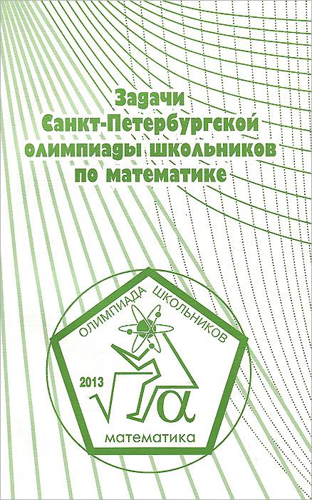 Задачи Санкт-Петербургской олимпиады школьников по математике12296407Книга предназначена для школьников, учителей, преподавателей математических кружков и просто любителей математики. Читатель найдет в ней задачи Санкт-Петербургской олимпиады школьников по математике 2013 года, а также открытой олимпиады ФМЛ №239, которая, не будучи туром Санкт-Петербургской олимпиады, по характеру задач, составу участников и месту проведения является прекрасным дополнением к ней. Все задачи приведены с подробными решениями, условия и решения геометрических задач сопровождаются рисунками. В качестве дополнительного материала читатель найдет коллекцию задач об арифметических свойствах биномиальных коэффициентов, доказательство обобщенной теоремы Фейербаха и статьи об олимпиадных приложениях комбинаторного куба и сумм Дедекинда.