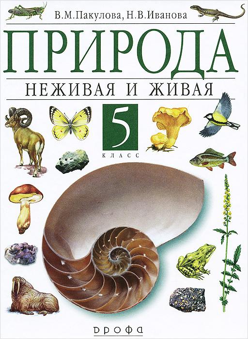 Природа. Неживая и живая. 5 класс. Учебник