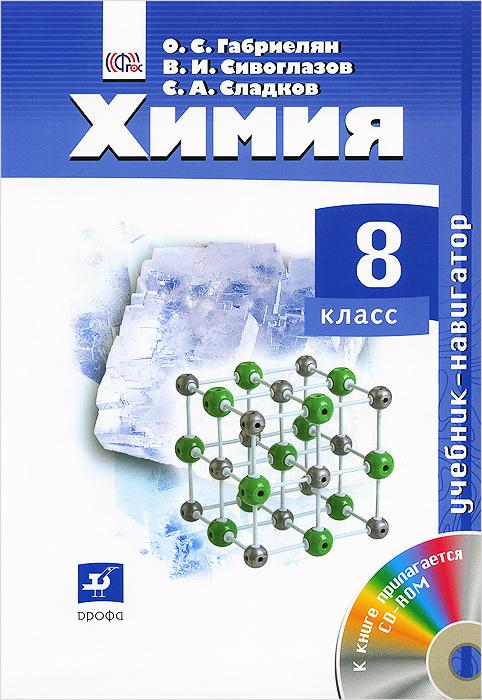 Химия. 8 класс. Учебник (+ CD-ROM)12296407Учебник является основным компонентом инновационного учебно-методического комплекса Навигатор и предназначен для изучения химии в 8 классе. Все термины и понятия, встречающиеся в учебнике, подразделяются на основной и дополнительный материал с помощью цветовой индикации. Простая и удобная система навигации связывает текст учебника с обширным информационным полем прилагающегося мультимедийного пособия (диска). Методический аппарат учебника составляют вопросы для самопроверки, а также система заданий с использованием других компонентов УМК - как печатных, так и электронных, что способствует эффективному усвоению учебного материала.