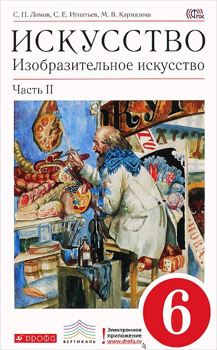 Искусство. Изобразительное искусство. 6 класс. Учебник. В 2 частях. Часть 2