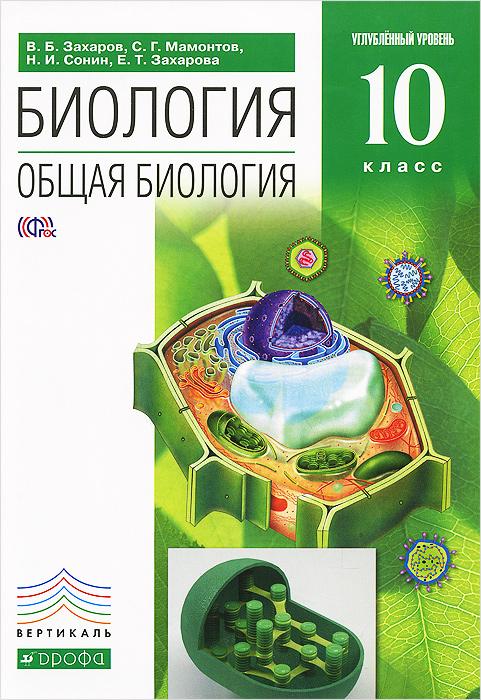 Биология. Общая биология. 10 класс. Учебник. Углубленный уровень