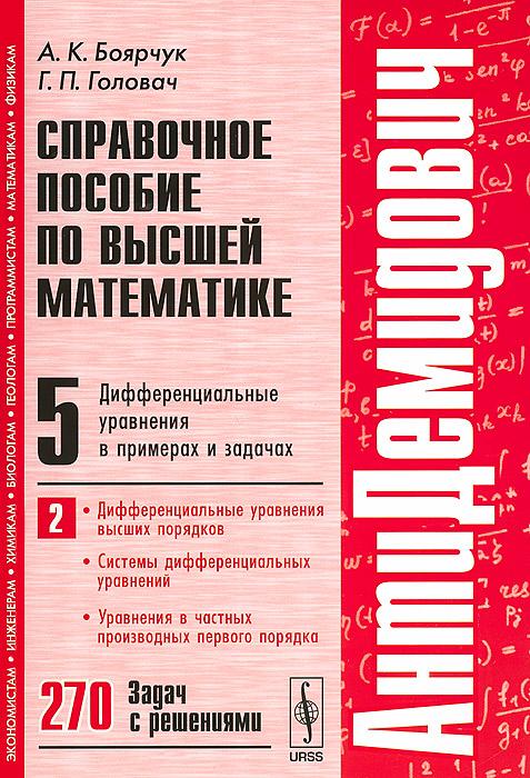 Справочное пособие по высшей математике. Том 5. Дифференциальные уравнения в примерах и задачах. Часть 2