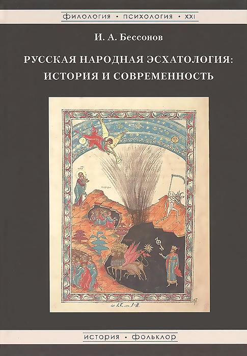 Русская народная эсхатология. История и современность