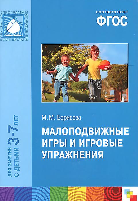 Малоподвижные игры и игровые упражнения. 3-7 лет
