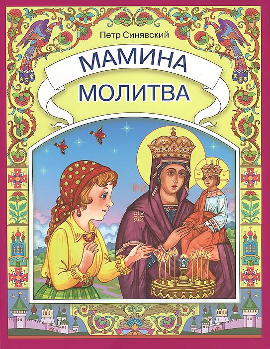 Мамина молитва