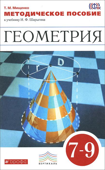 Геометрия. 7-9 классы. Методическое пособие к учебнику И. Ф. Шарыгина