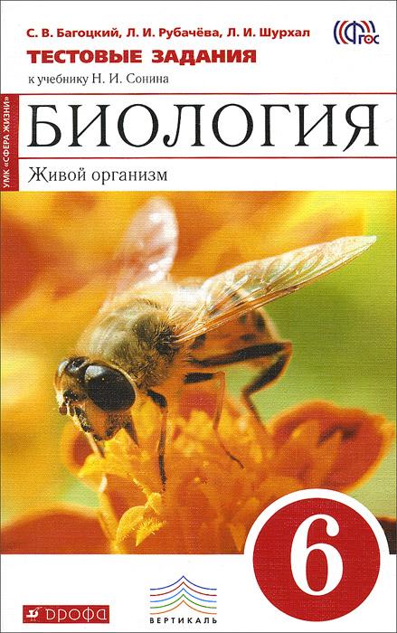 Биология. Живой организм. 6 класс.Тестовые задания к учебнику Н. И. Сонина