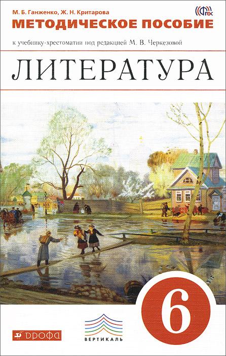 Литература. 6 класс. Методическое пособие